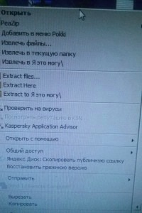 menyu-kontekstnoe-v-windows7