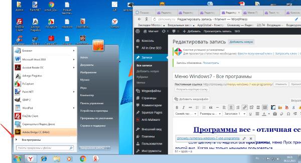 menyu-windows-7-vse-programmy